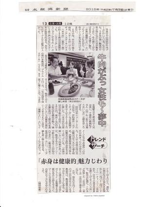 Beeftrend_nikkei_150707_2
