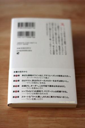 Winebook_2_150809
