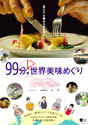 Foodies_99min_151128_2